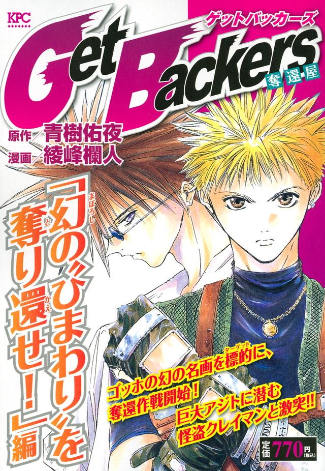 """Get Backers 奪還屋 「幻の""""ひまわり""""を奪り還せ!」編"""