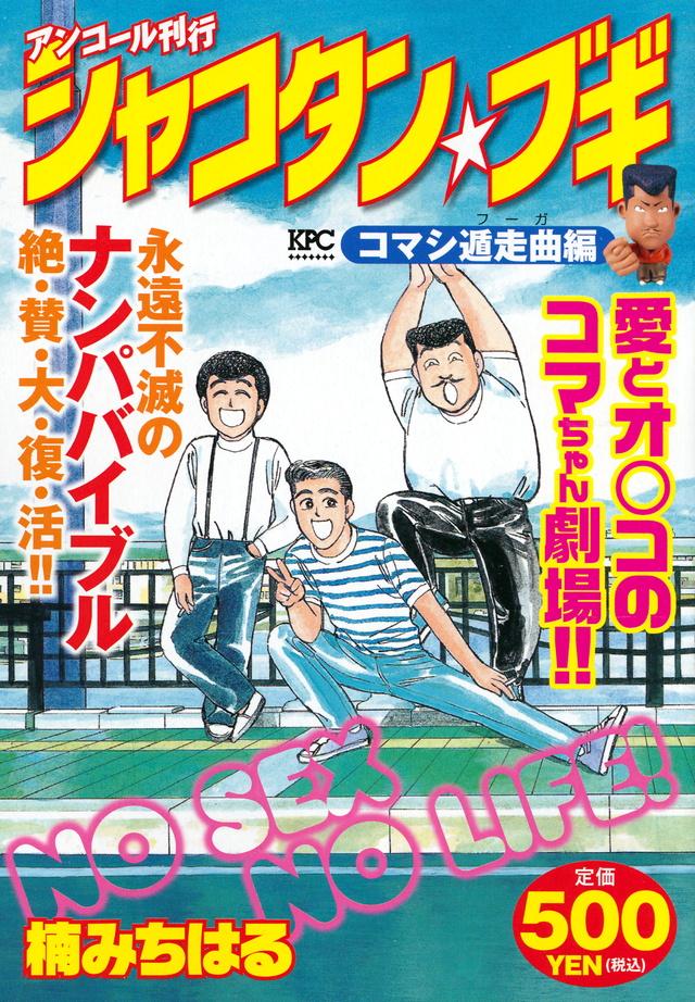 シャコタン★ブギ コマシ遁走曲編 アンコール刊行
