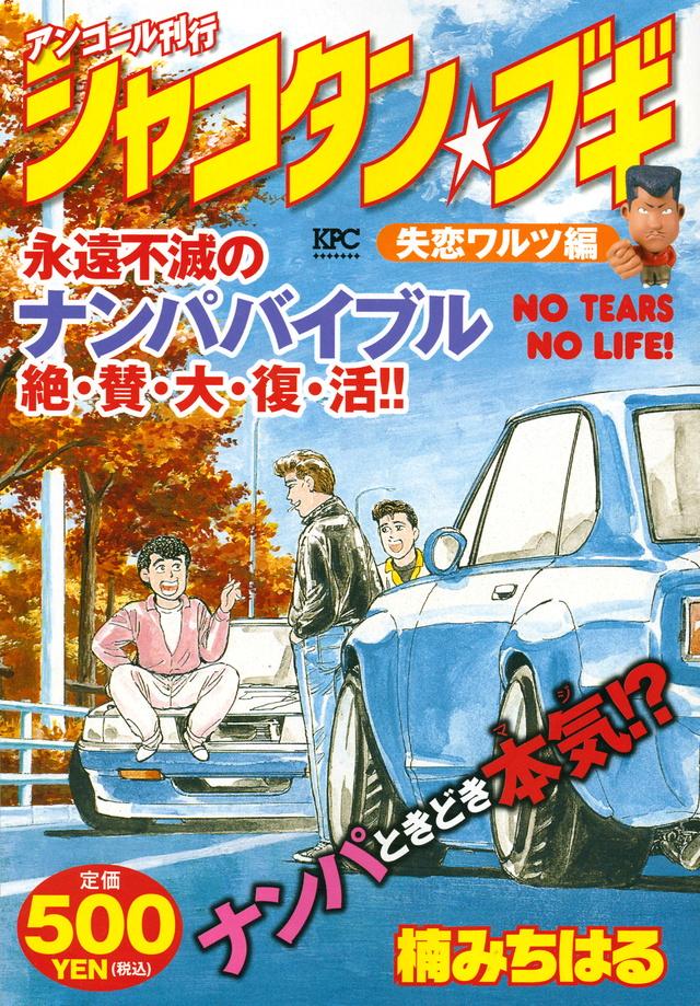 シャコタン★ブギ 失恋ワルツ編 アンコール刊行