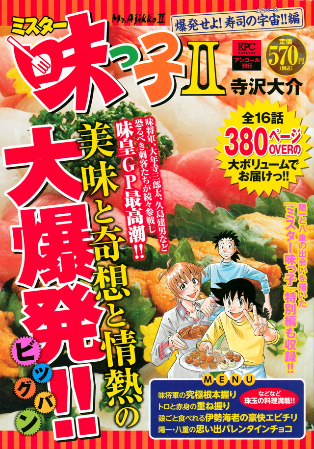 ミスター味っ子2 爆発せよ!寿司の宇宙!!編 アンコール刊行