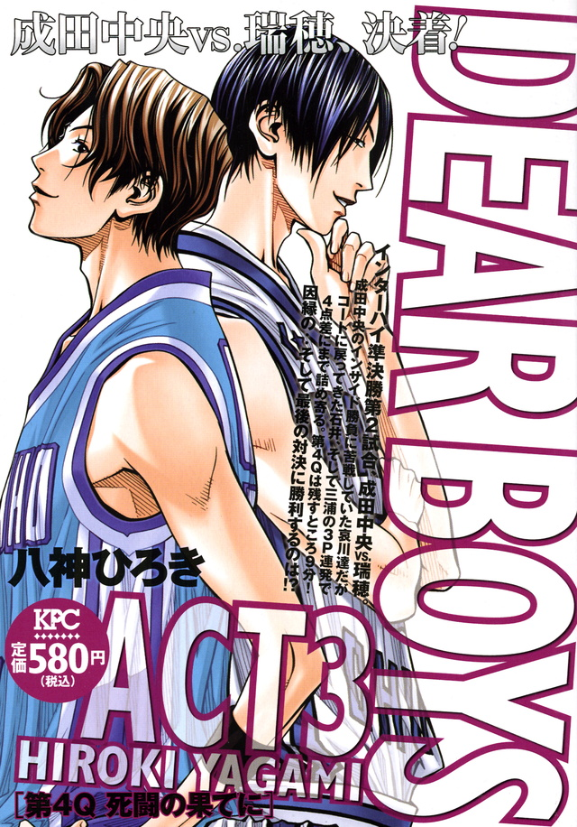 DEAR BOYS ACT3 [第4Q 死闘の果てに]