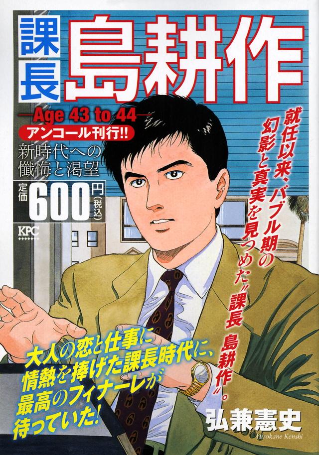 課長島耕作 Age43to44 アンコール刊行!!