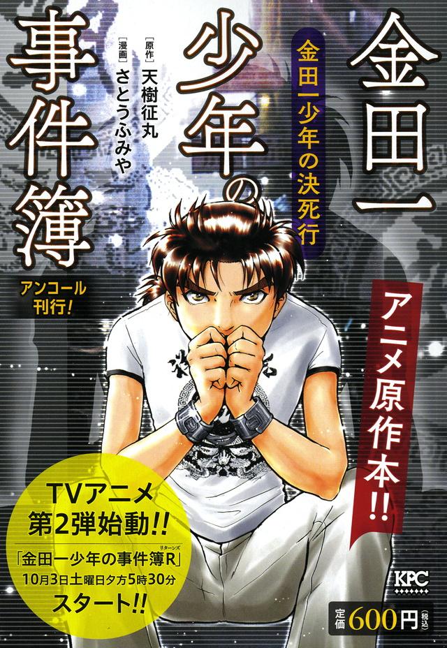 金田一少年の事件簿 金田一少年の決死行 アンコール刊行!