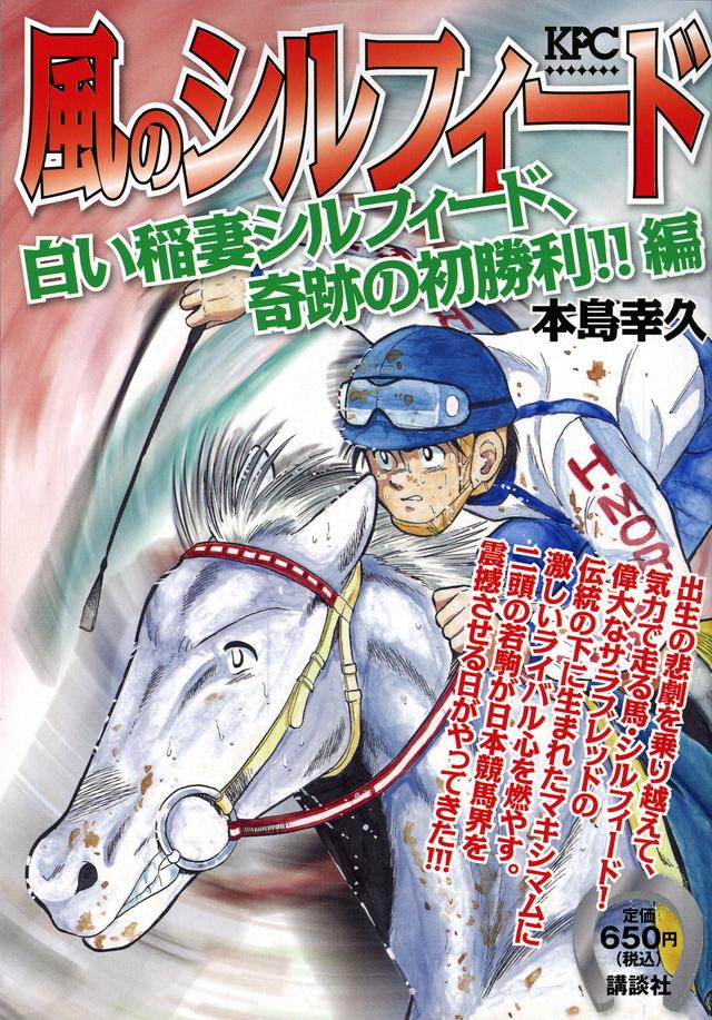 風のシルフィード 白い稲妻シルフィード、奇跡の初勝利!!編