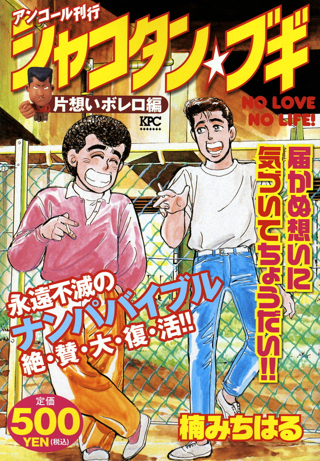 シャコタン★ブギ 片想いボレロ編 アンコール刊行