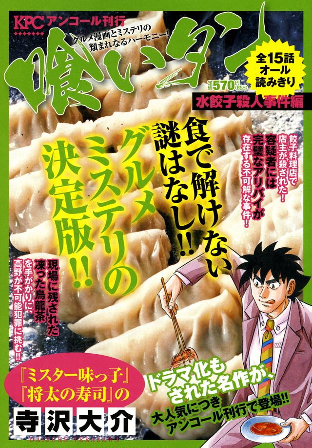 喰いタン 水餃子殺人事件編 アンコール刊行