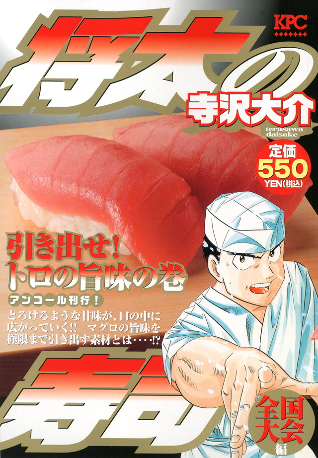 将太の寿司 全国大会編 引き出せ! トロの旨味の巻 アンコール刊行!