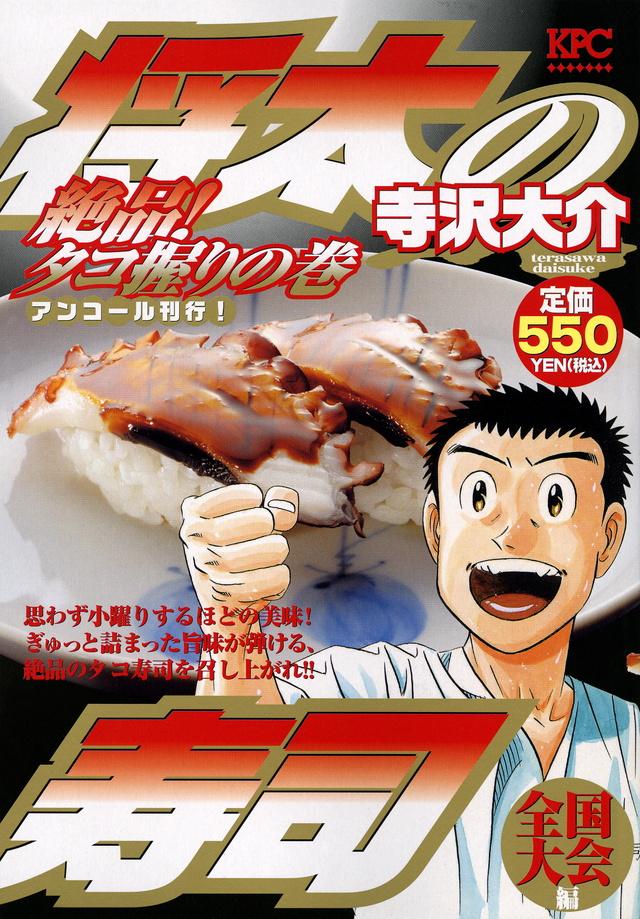 将太の寿司 全国大会編 絶品! タコ握りの巻 アンコール刊行!