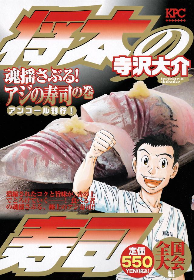 将太の寿司 全国大会編 魂揺さぶる! アジの寿司の巻 アンコール刊行!