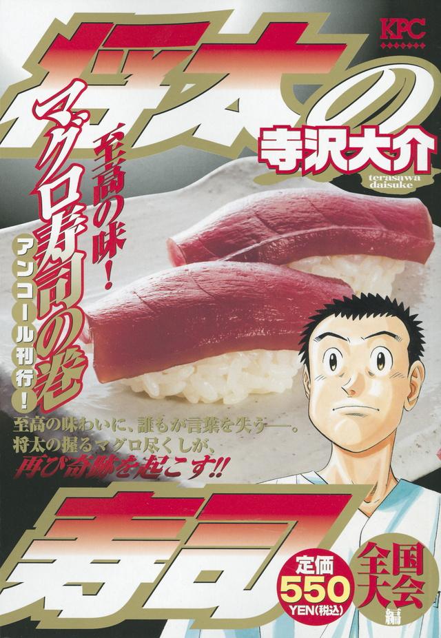 将太の寿司 全国大会編 至高の味! マグロ寿司の巻 アンコール刊行!