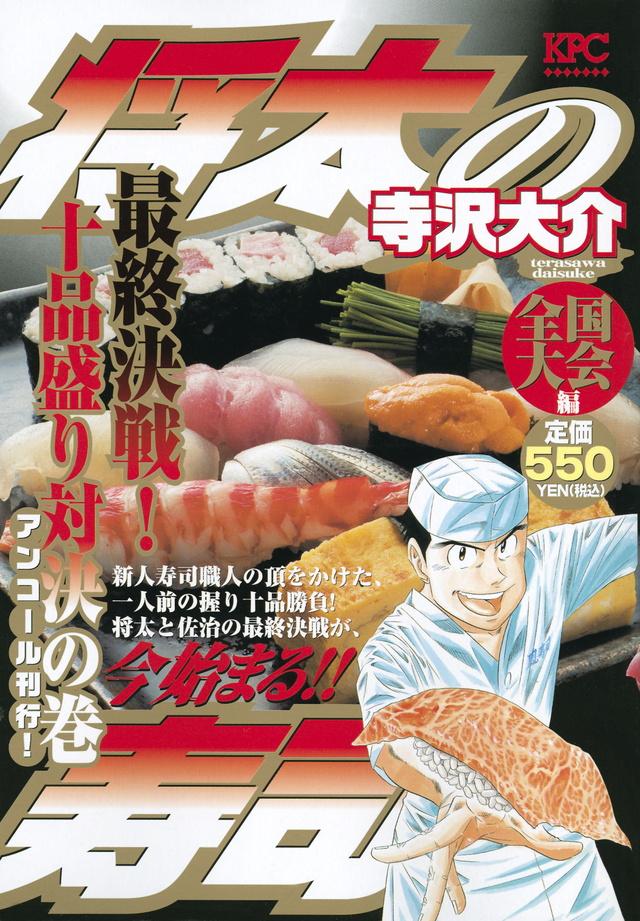 将太の寿司 全国大会編 最終決戦! 十品盛り対決の巻 アンコール刊行!