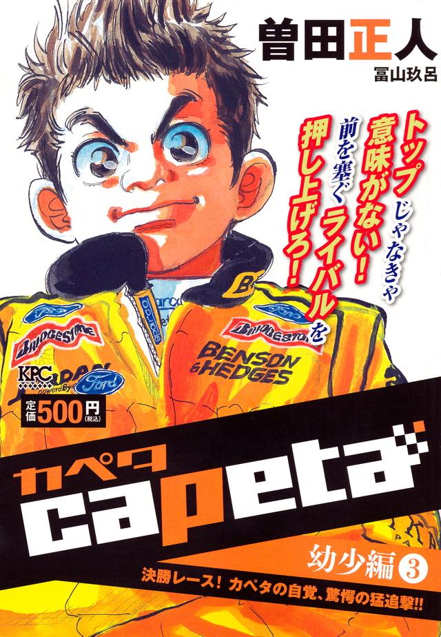 capeta 幼少編(3) 決勝レース! カペタの自覚、驚愕の猛追撃!!