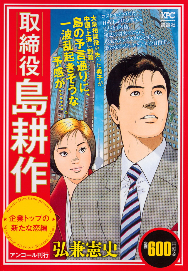 取締役 島耕作 企業トップの新たな恋編 アンコール刊行