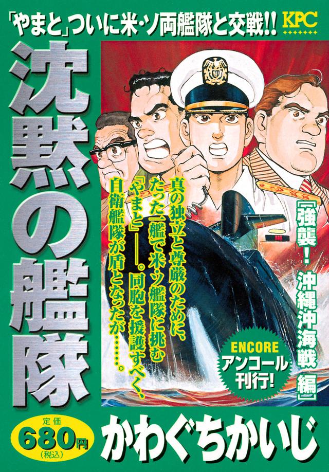 沈黙の艦隊 強襲!沖縄沖海戦編 アンコール刊行!