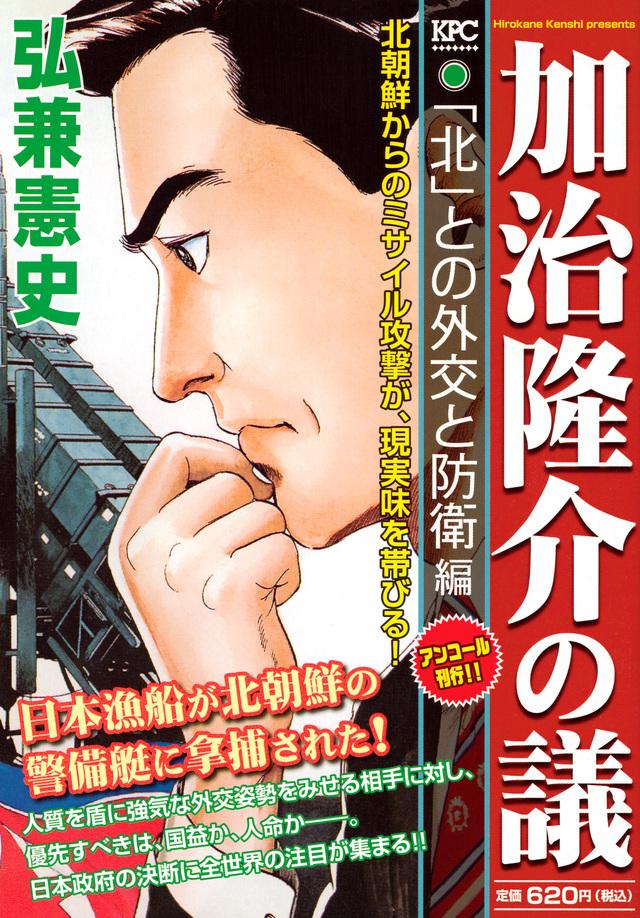 加治隆介の議 「北」との外交と防衛編 アンコール刊行!!