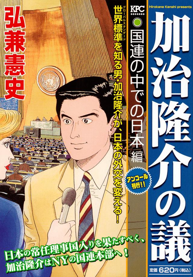 加治隆介の議 国連の中での日本編 アンコール刊行!!