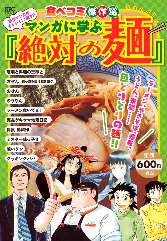 食べコミ傑作選 名作マンガのオイシイとこ取り!! マンガに学ぶ『絶対の麺』!!