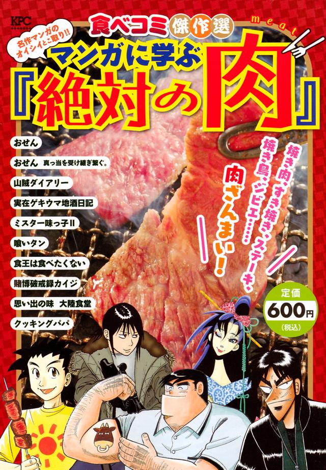 食べコミ傑作選 名作マンガのオイシイとこ取り!! マンガに学ぶ『絶対の肉』!!