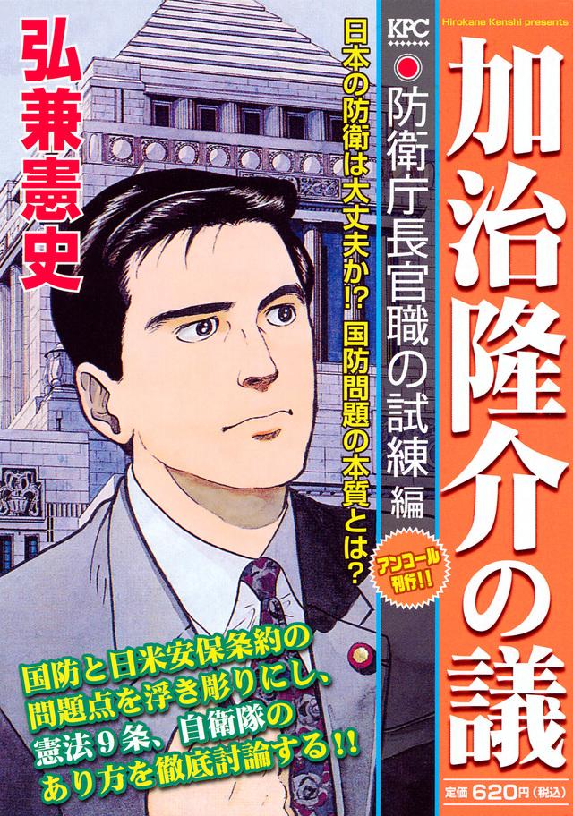 加治隆介の議 防衛庁長官職の試練編 アンコール刊行!!