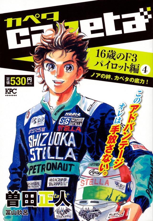 capeta 16歳のF3パイロット編(4)ノアの絆、カペタの底力!