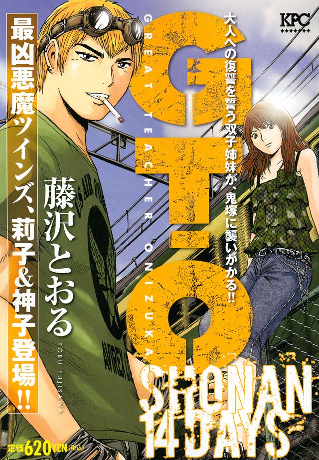 GTO SHONAN 14DAYS 最凶悪魔ツインズ、莉子&神子登場!!