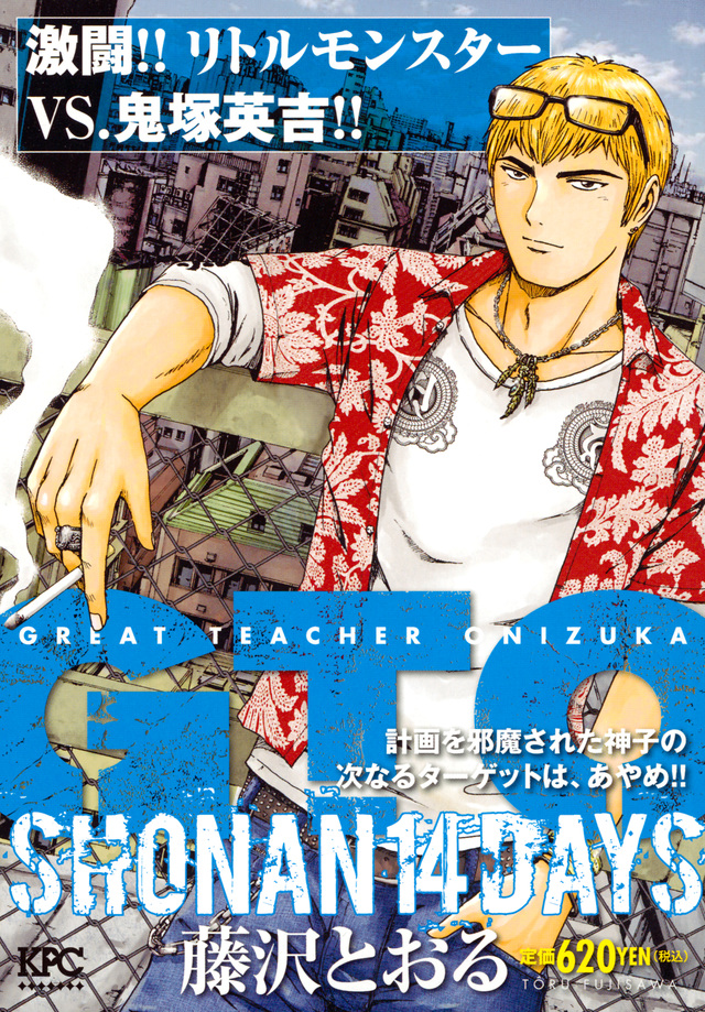 GTO SHONAN 14DAYS 激闘!! リトルモンスターVS.鬼塚英吉!!