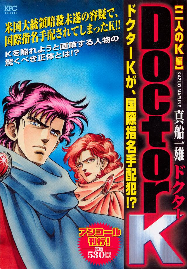 Doctor K 二人のK編 アンコール刊行!
