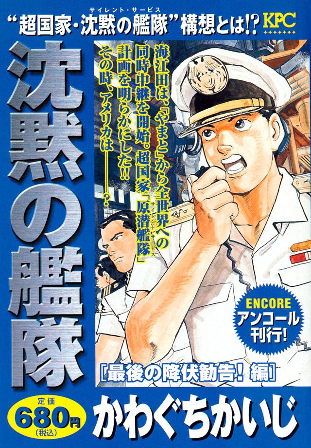 沈黙の艦隊 最後の降伏勧告!編 アンコール刊行!