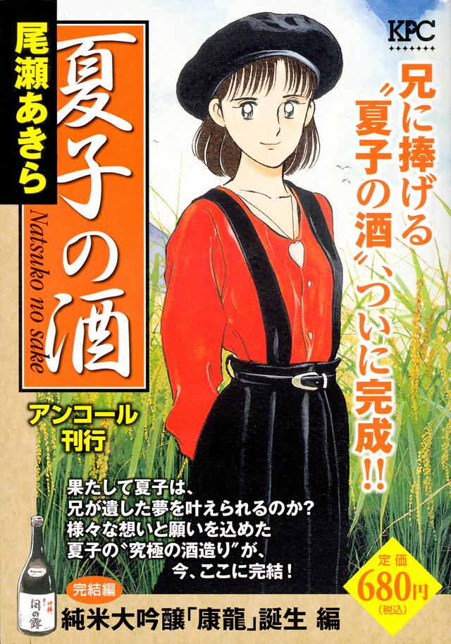 夏子の酒 純米大吟醸「康龍」誕生 編 アンコール刊行