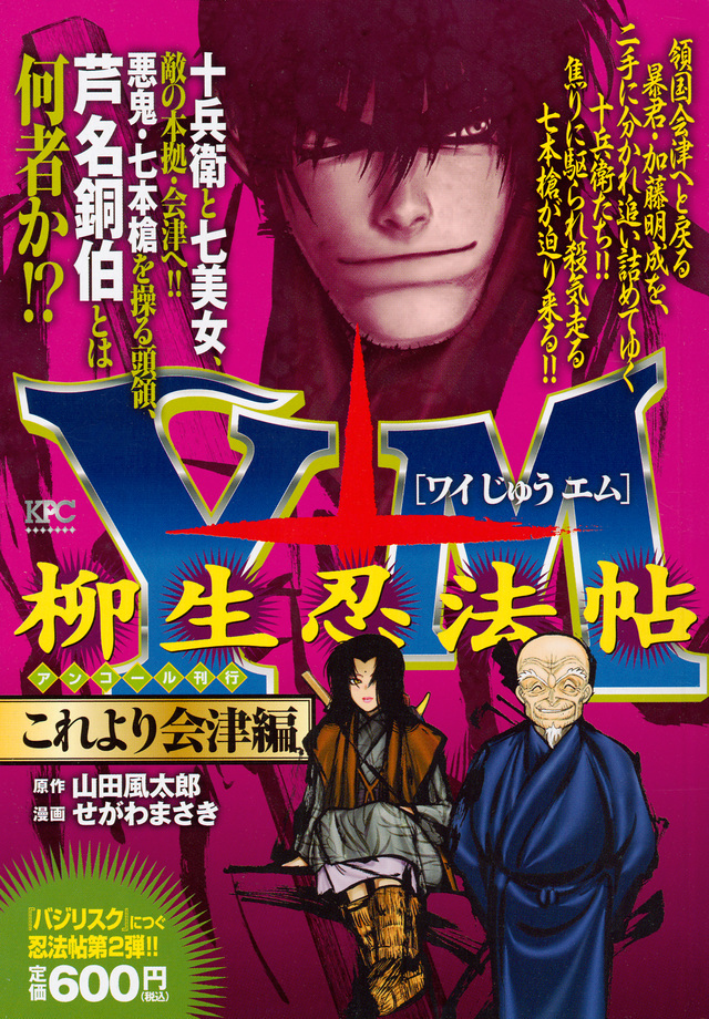 Y十M(ワイじゅうエム)~柳生忍法帖~ これより会津編 アンコール刊行
