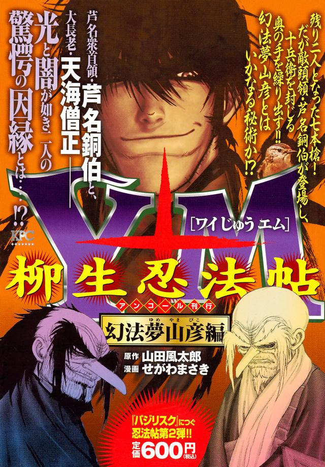 Y十M(ワイじゅうエム)~柳生忍法帖~ 幻法夢山彦編 アンコール刊行
