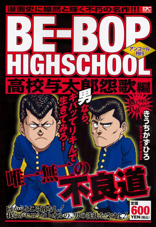 BE-BOP HIGHSCHOOL 高校与太郎怨歌編 アンコール刊行