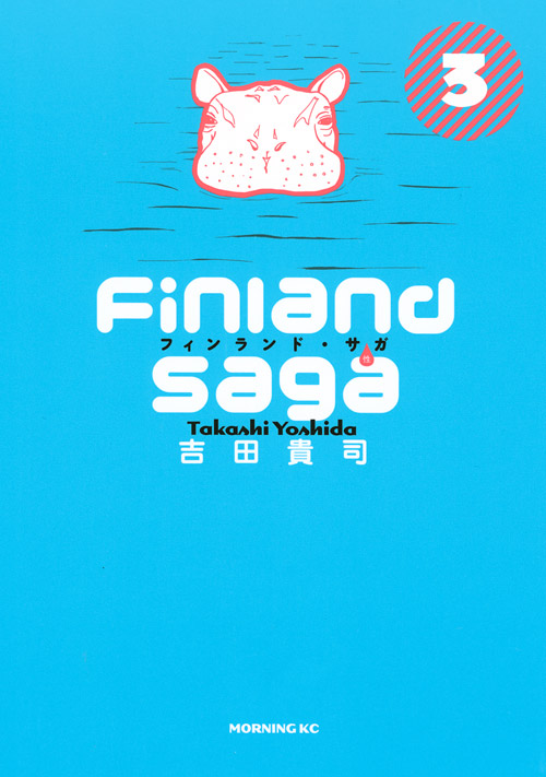 フィンランド・サガ(性)(3)<完>
