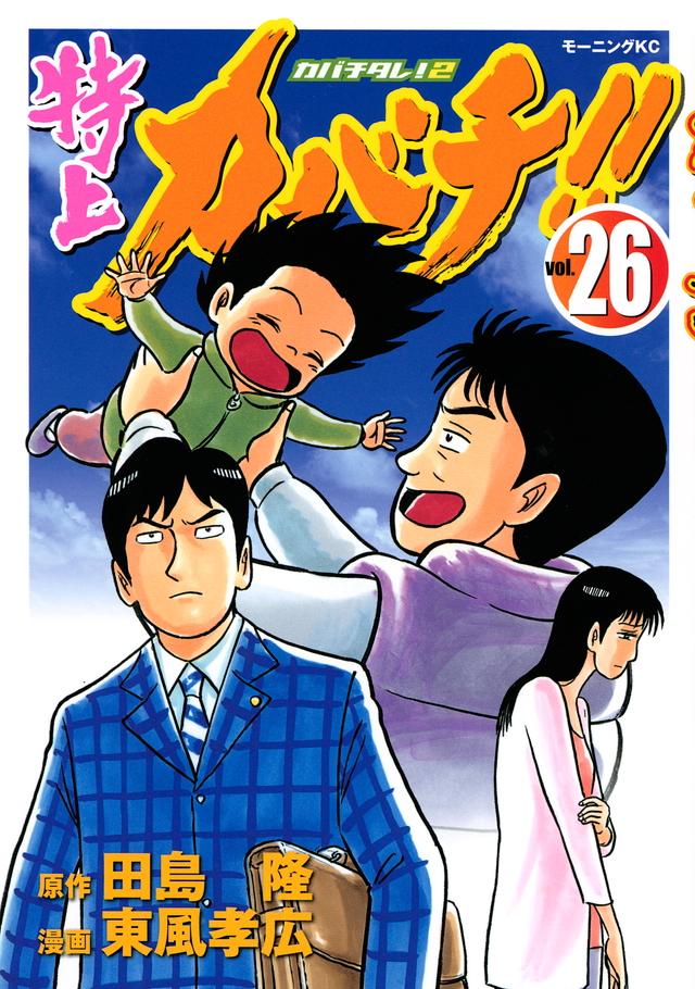特上カバチ!!-カバチタレ!2-(26)