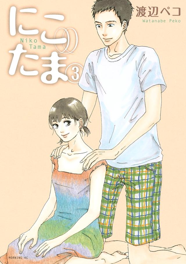 にこたま(3)