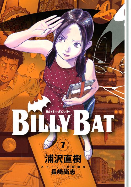 BILLY BAT(7)