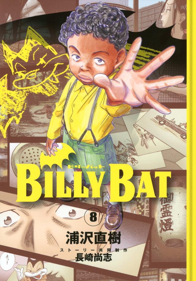 BILLY BAT(8)