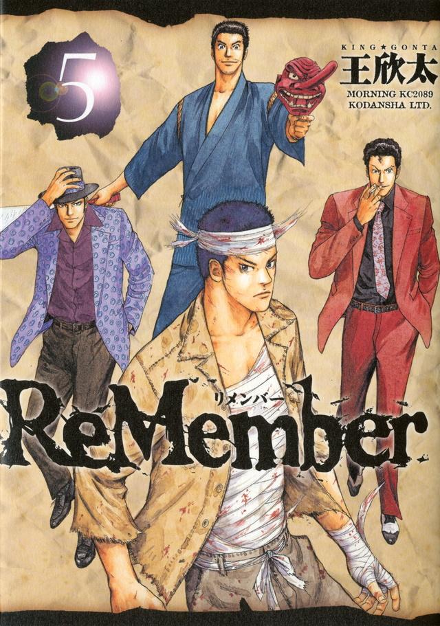 ReMember(5)
