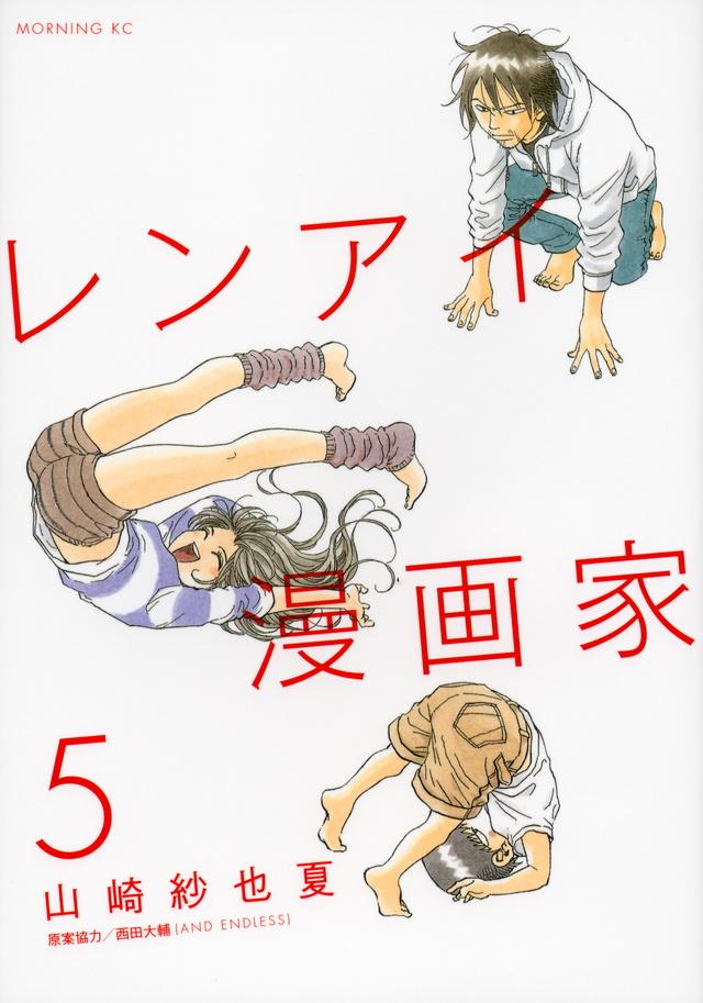レンアイ漫画家(5)<完>