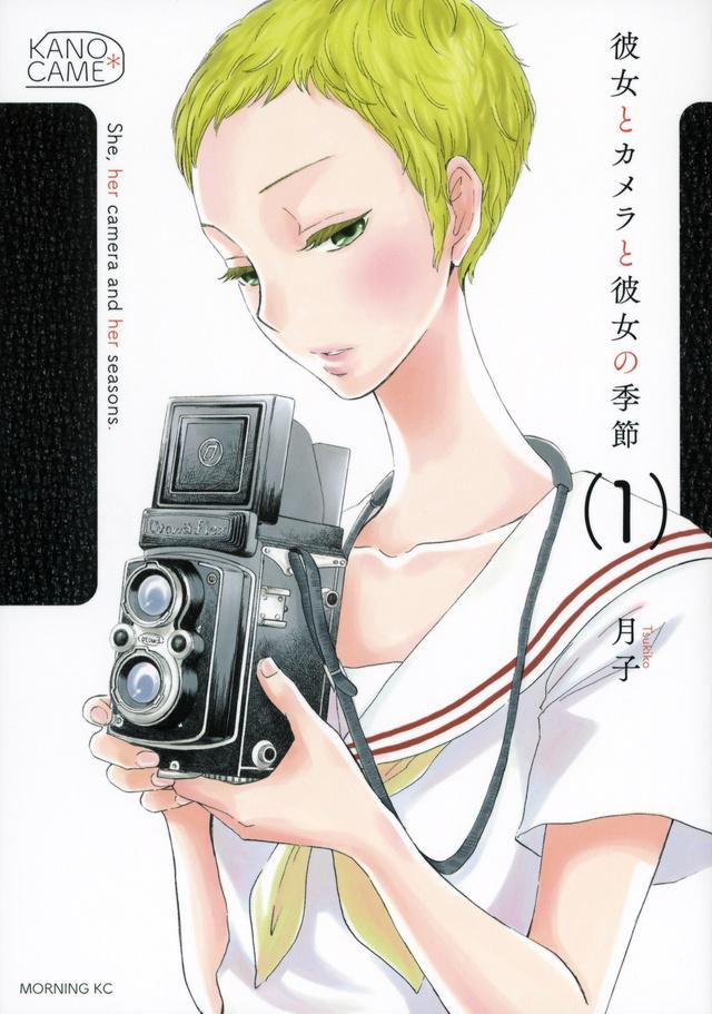 彼女とカメラと彼女の季節(1)