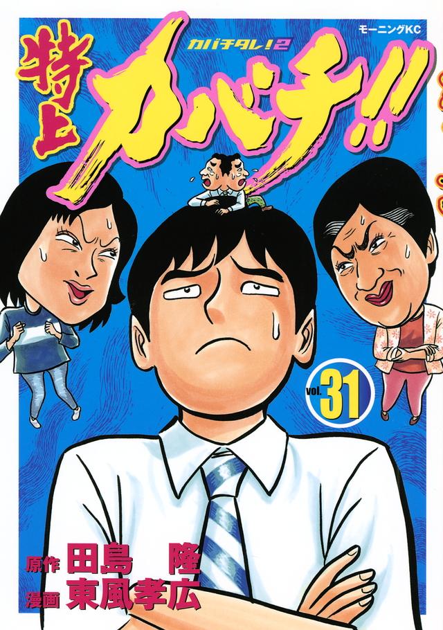 特上カバチ!!-カバチタレ!2-(31)