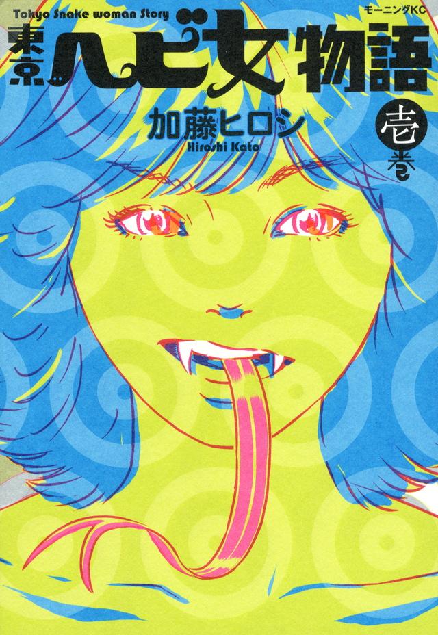 東京 ヘビ女物語(1)