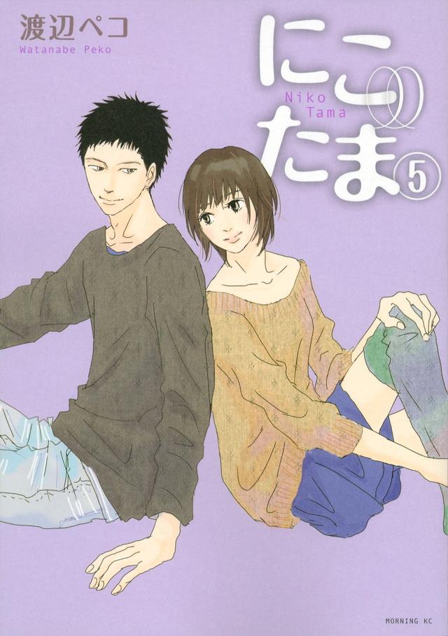 にこたま(5) <完>