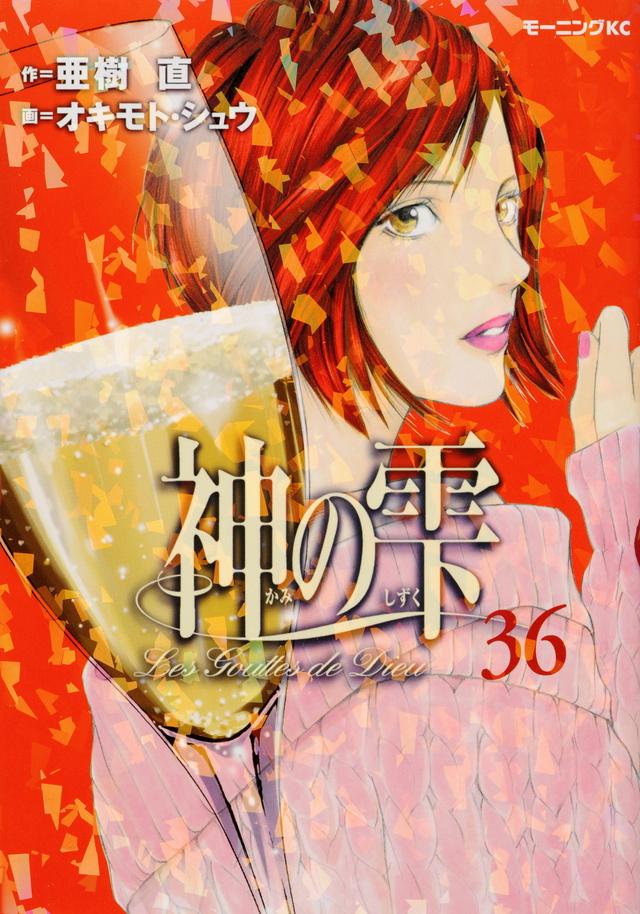 神の雫(36)