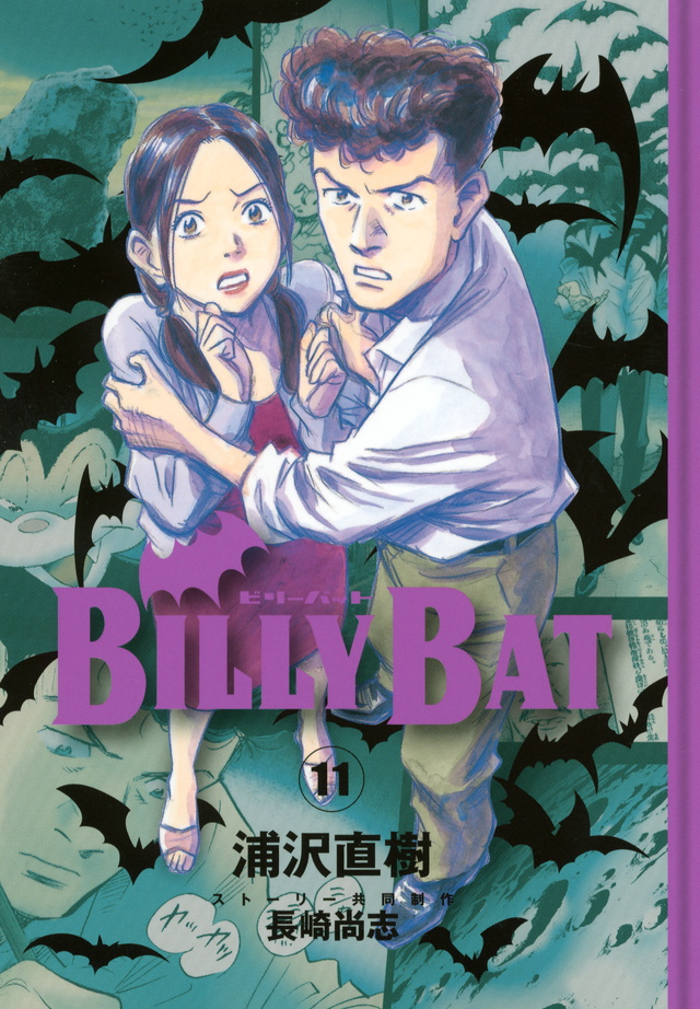 BILLY BAT(11)