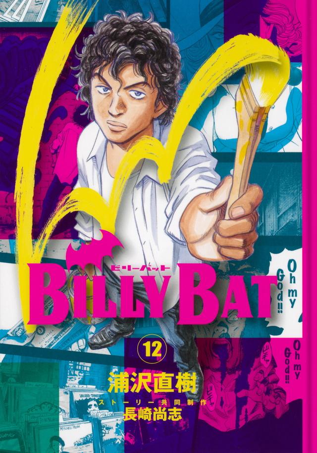 BILLY BAT(12)
