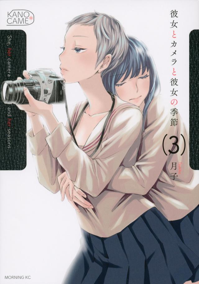 彼女とカメラと彼女の季節(3)