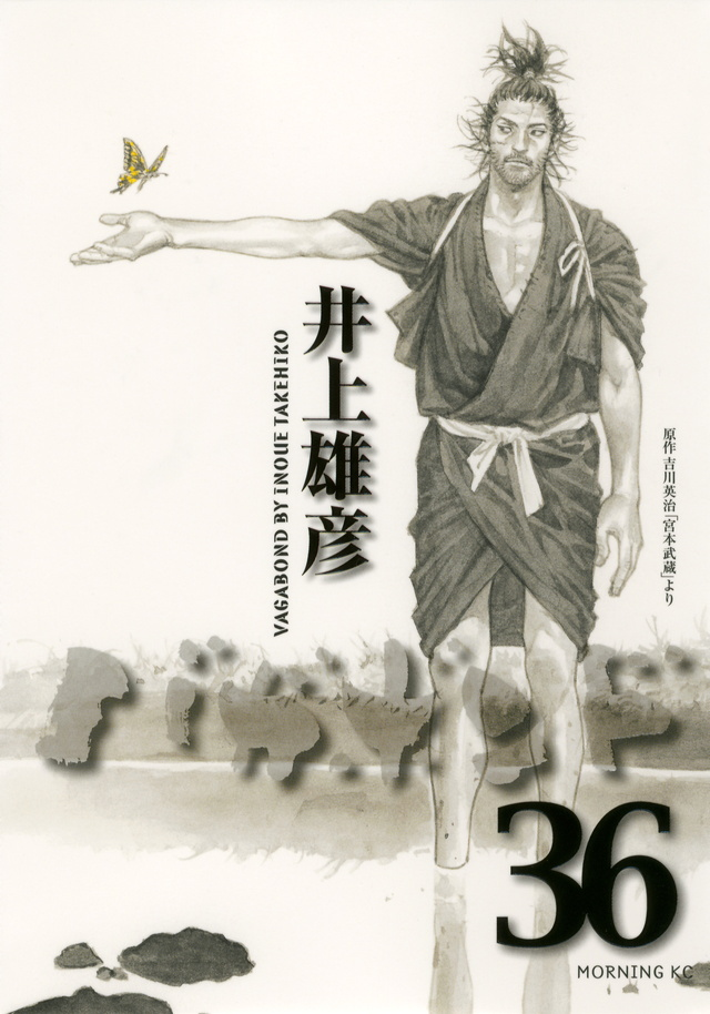 バガボンド(36)