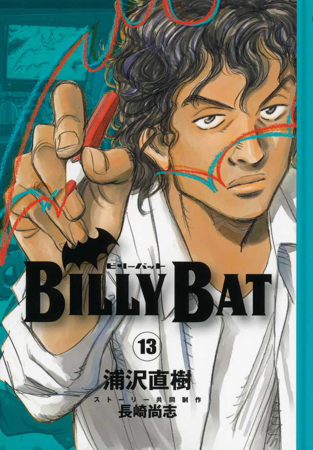 BILLY BAT(13)