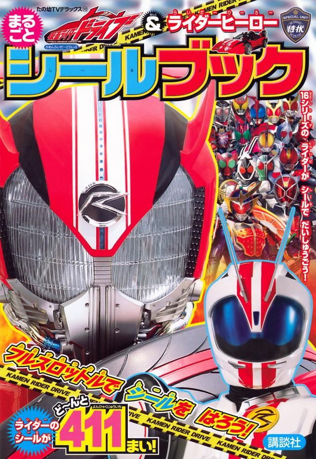 仮面ライダードライブ&ライダーヒーロー まるごとシールブック